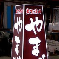 naisyousiki_yamagaki.jpg