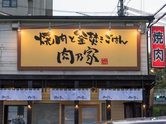 肉乃家様:店舗サイン