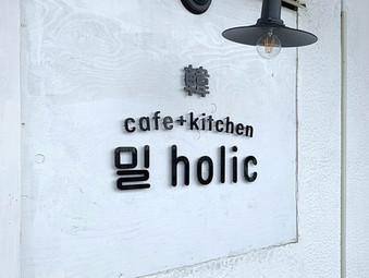 밀 holic様:アクリル切文字