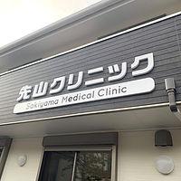 calpe_sakiyamamedicalclinic.jpg