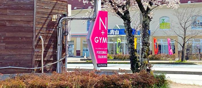 N+GYM様:看板デザイン