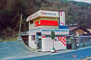 nakanokogei_1992.jpg