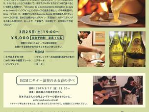 3月のラクレットチーズパーティー in MOSSANとギター演奏のある春の夕べ