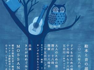 8月21日「絵本と音の読み聞かせ」イベントのお知らせ