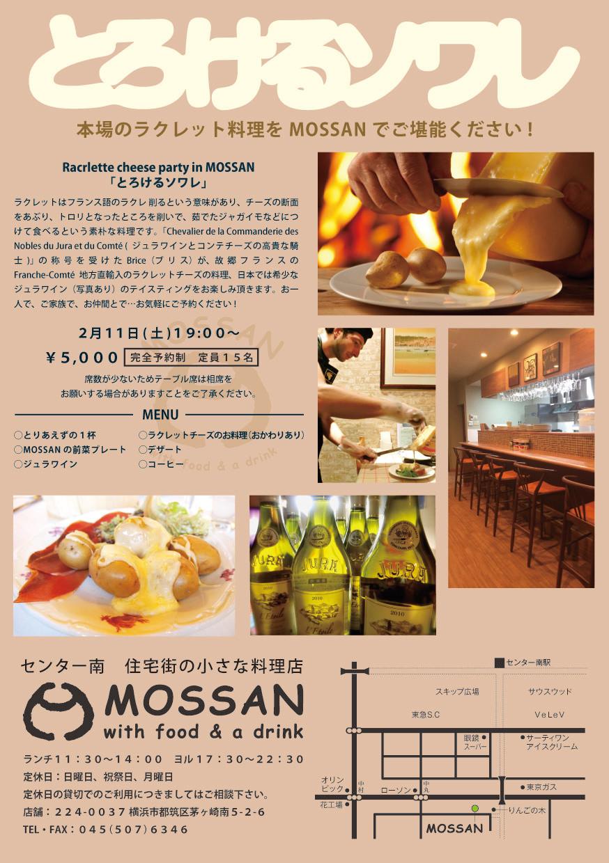 「とろけるソワレ」では「Chevalier de la Commanderie des Nobles du Jura et du Comté (ジュラワインとコンテチーズの高貴な騎士)」の称号を受けたBrice(ブリス)さん(写真あり)を招いて、MOSSANにて行います。本場Franche-Comté地方直輸入のラクレットチーズの料理、日本では希少のジュラワイン(写真あり)のテイスティングをお楽しみ頂きます。お一人で、ご家族で、お仲間とで…お気軽にご予約ください。