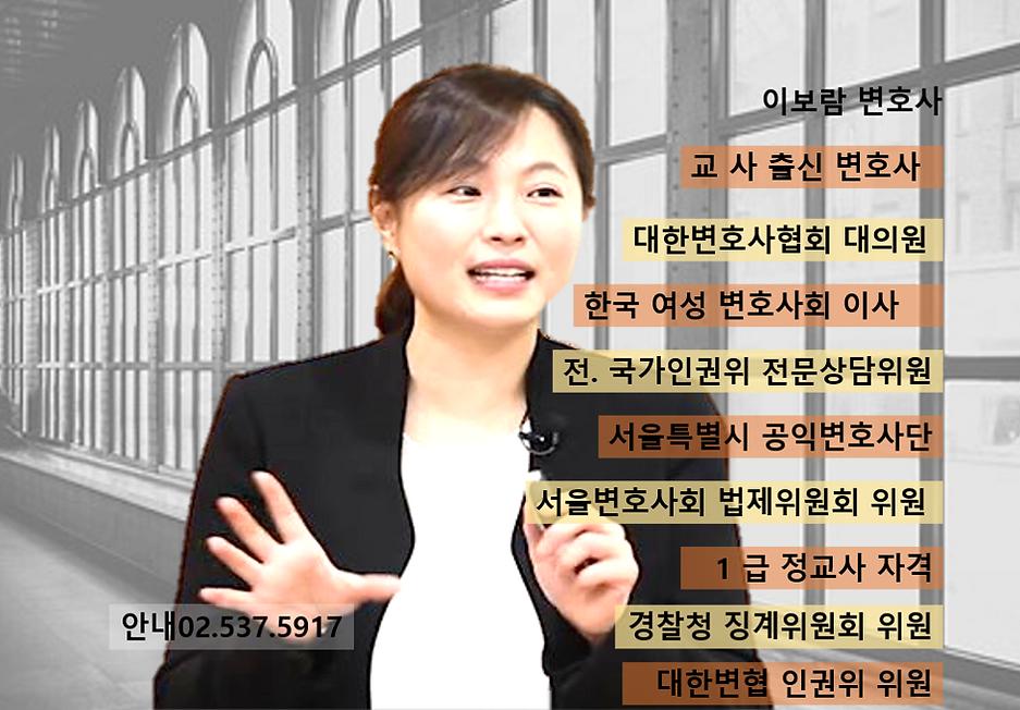 법무법인 정현 이보람 변호사 교사출신변호사.png