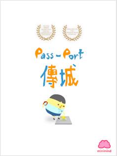 .hk - 傳城 Pass-Port