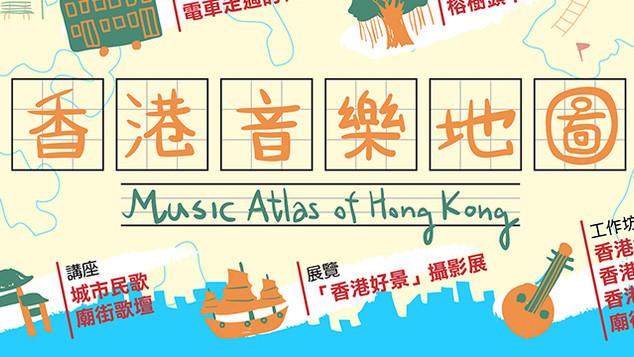 香港音樂地圖