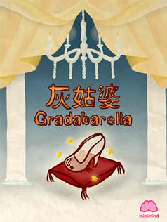 灰姑婆 Gradabarella