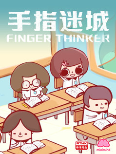 手指迷城 Finger Thinker