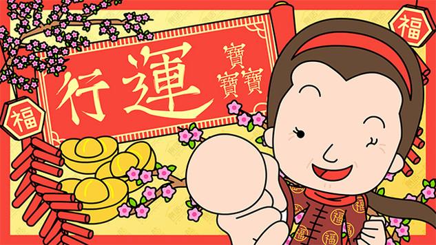 農曆新年──行運三寶
