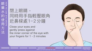 眼藥水的使用方法