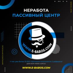 Сайт Ne Rabota 2