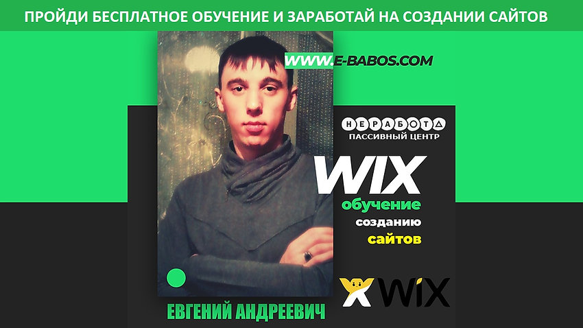 WIX бесплатное обучение.jpg