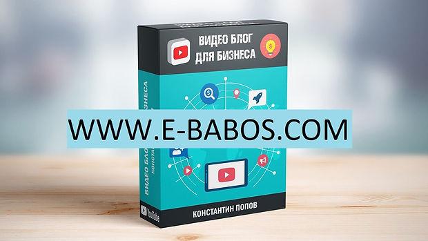 Видео блог для бизнеса.jpg