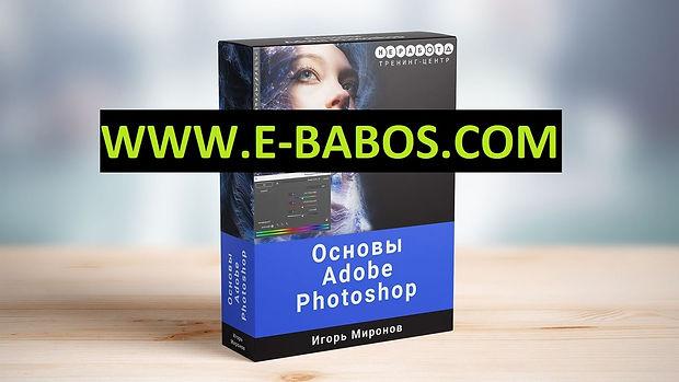 Основы фотошоп.jpg