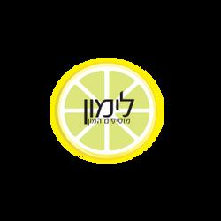 lemon_hebrew