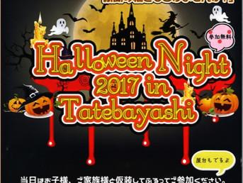 ハロウィンナイト2017 in Tatebayashi!
