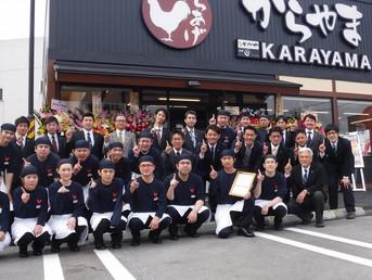 からあげからやま 高崎緑町店OPEN!