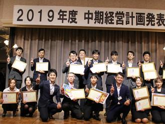 2019年度グループ中期経営計画発表会  表彰式