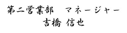 吉橋さん.png