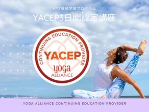 RYT継続学習プログラムYACEP3日間認定講座