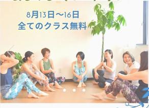 8月13日から16日Go to オンラインヨガ無料クラス開催