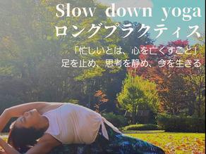 Slow down yogaロングプラクティス