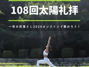 108回太陽礼拝