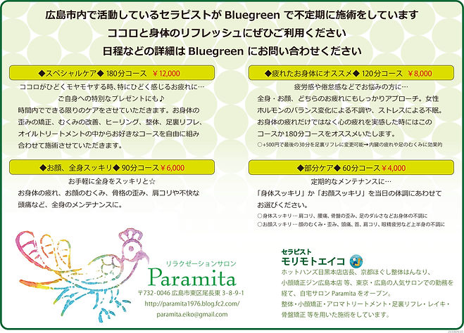 menu_20200720bluegreen.jpg