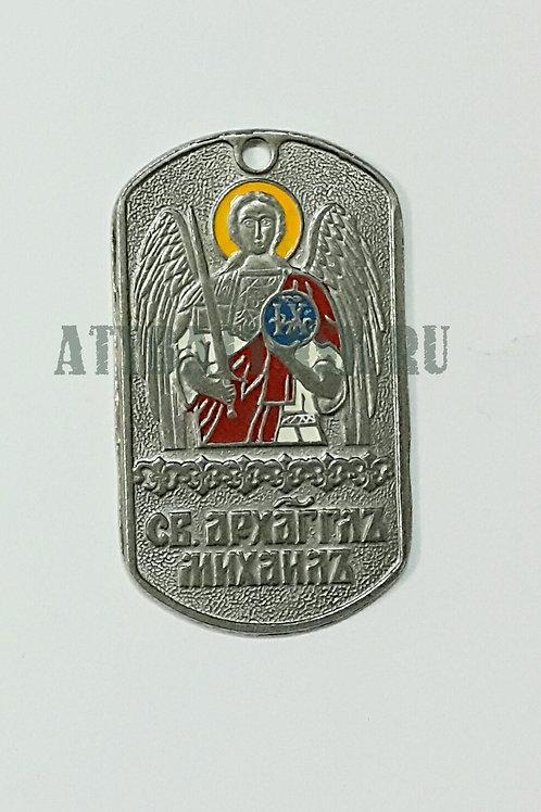 Жетон (нерж. ст., эмал.) Святой архангел Михаил