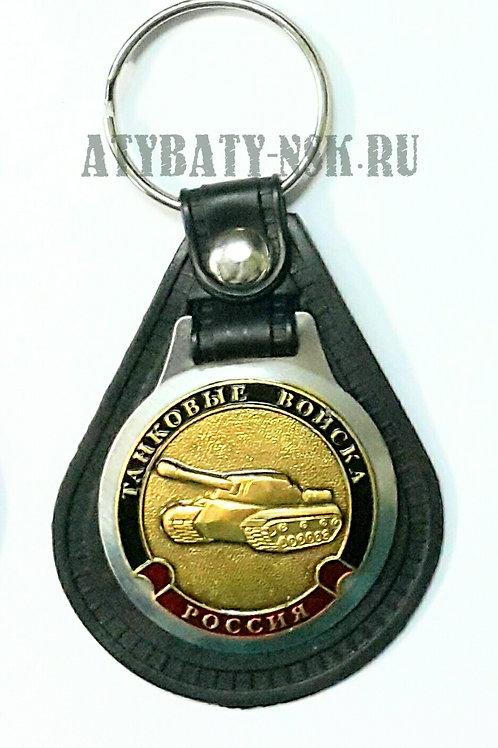 Брелок с эмблемой на виниловой подкладке Танковые войска нов/обр