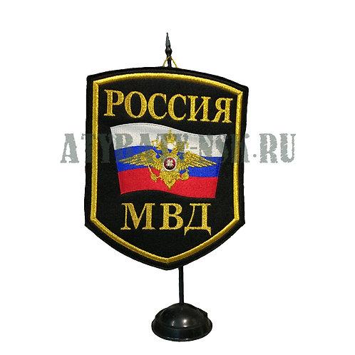 Вымпел вышит. на подст. Россия МВД