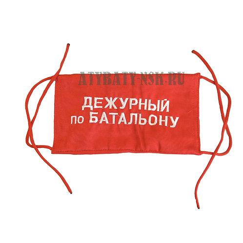 Повязка на рукав красная Дежурный по батальону