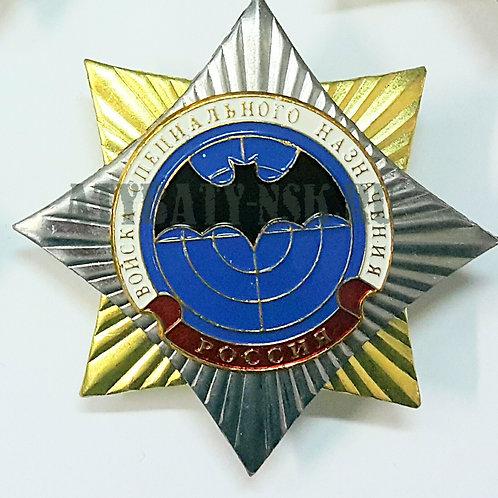 Значок мет. Орден-звезда Войска специального назначения