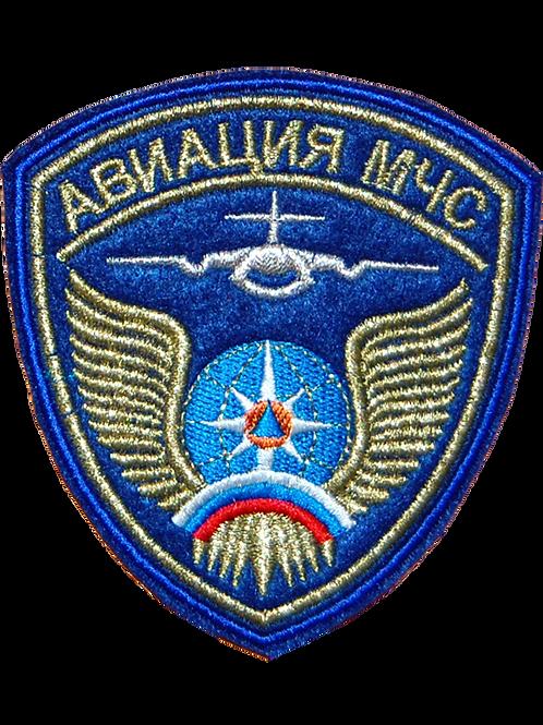 Нарукавный знак МЧС России Авиация