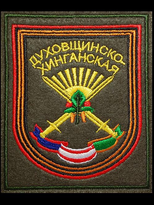 Нарукавный шеврон Духовщинско-Хинганской стрелковой дивизии ВС РФ (вышитый)