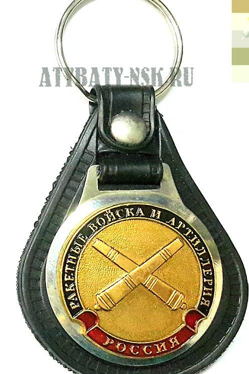 Брелок с эмблемой на виниловой подкладке Ракетные войска