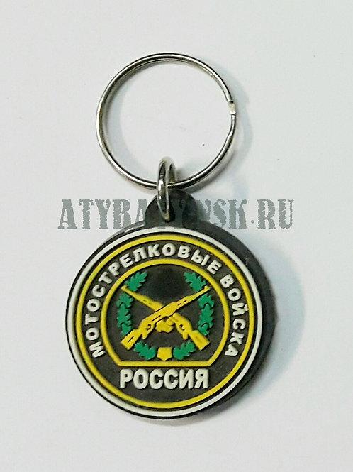 Брелок пластизол. Россия Мотострелковые войска