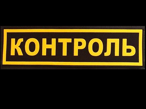 """Шеврон на спину """"Контроль"""" (пластизолевый)"""