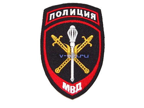 Шеврон нарукавный Полиция Территориальные органы МВД - нового образца (вышитый)