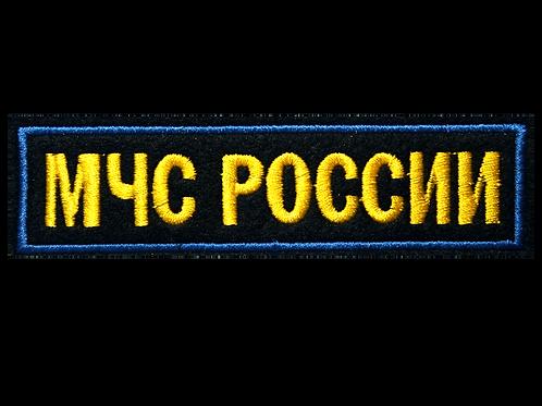 Нагрудная нашивка МЧС России (вышитая)