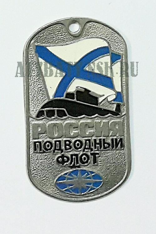 Жетон (нерж. ст., эмал.) Россия Подводный флот