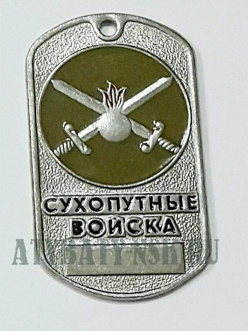 Жетон (нерж. ст., эмал.) Сухопутные войска олив.