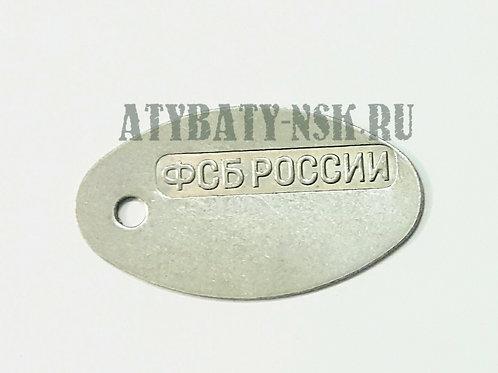 Жетон овал. (нерж. ст.) ФСБ России