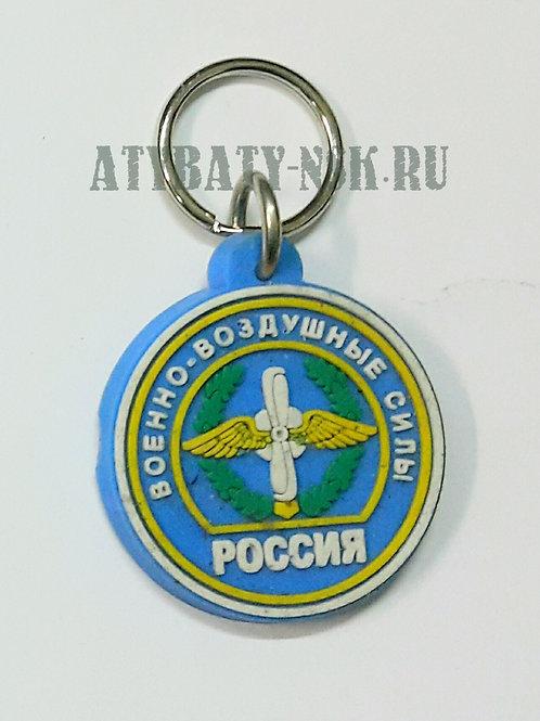 Брелок пластизол. Россия ВВС