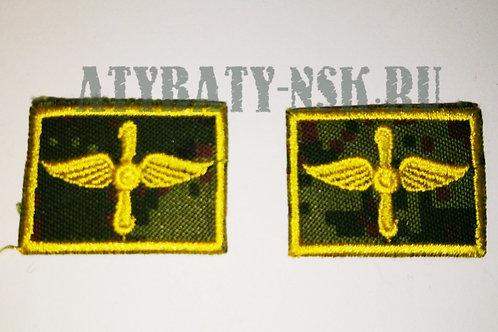 Петличные эмблемы вышитые на липучке ВВС