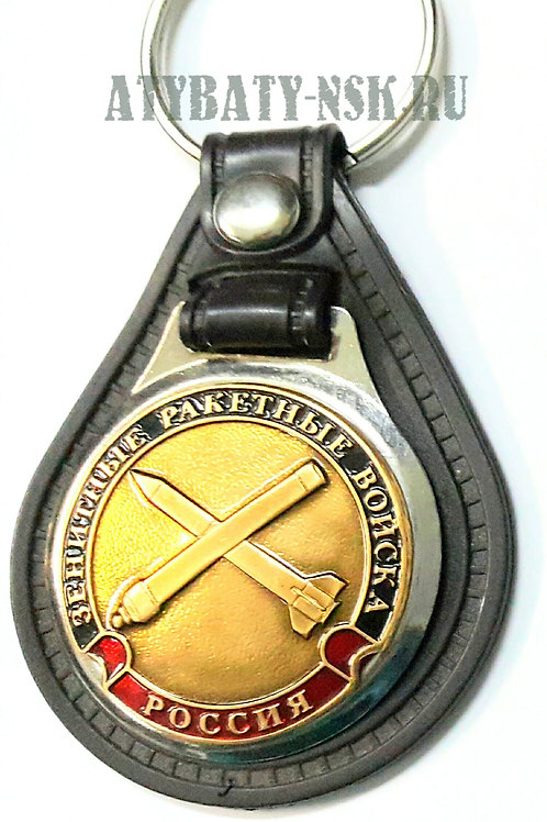 Брелок с эмблемой на виниловой подкладке Зенитные ракетные войска