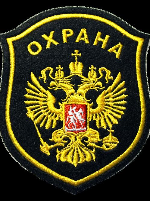 """Шеврон """"Охрана"""" с гербом нарукавный (вышитый)"""