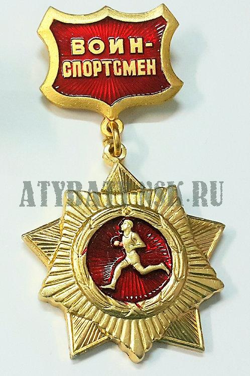 Медаль Воин-спортсмен (на планке - красн.)